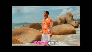 I love you, Hainan!