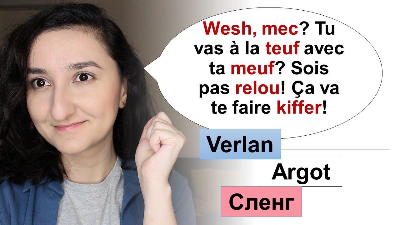 Урок#198: Verlan, французский сленг, арабизмы. Argot français