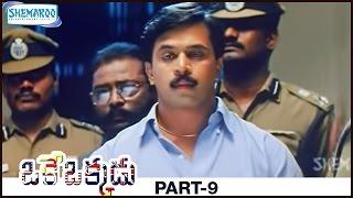Oke Okkadu Telugu Full Movie | Arjun | Manisha Koirala | AR Rahman | Part 9 | Shemaroo Telugu