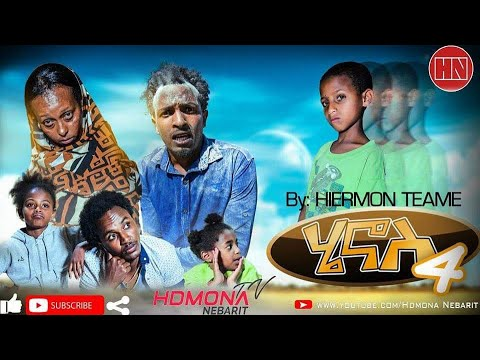 HDMONA - Part 4 - ሄኖስ ብ ሄርሞን ጠዓመ  Henos by Hermon Teame - New Eritrean Comedy 2019