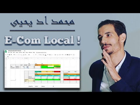 ID YAHIA | Cash On Delivery | Ecom-Local | Live 16-02-2019 HD