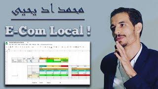 e commerce maroc