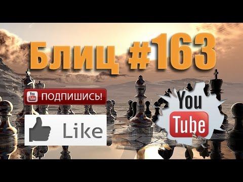 Новости шахмат - шахматные турниры
