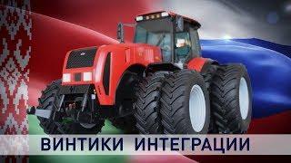 Белорусско-российская интеграция в промышленности: трактор «Белорус» «наш» или «союзный»?