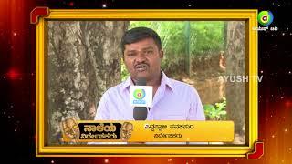 Janani Short Film Byte By Direction Siddappaji Kanakapura