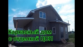 Каркасный дом с отделкой ЦСП в Рязанской обл. Обзор, отзыв заказчика.