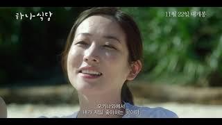 『하나식당』2018 영화 예고편