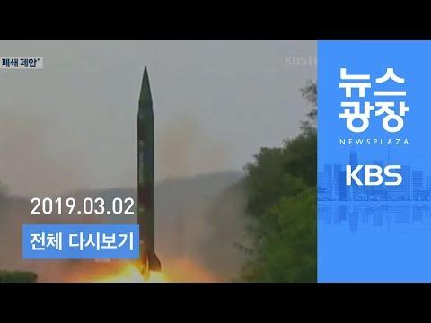 """[다시보기] """"北, 영변 핵시설 일부 폐기 제안"""" - KBS 뉴스광장 2019년 3월 02일(토)"""