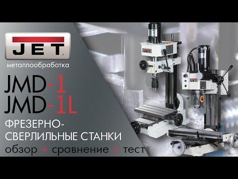 JET JMD-1L и JMD-1 ФРЕЗЕРНО-СВЕРЛИЛЬНЫЕ СТАНКИ обзор + сравнение + тест