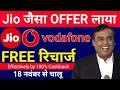 Jio 100% Cashback Offer New Copied by Vodafone | Vodafone launches 100% Cashback Offer