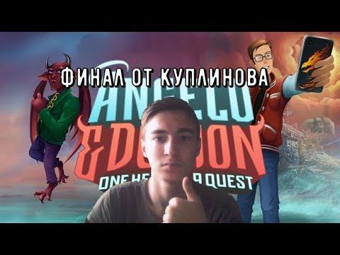 Реакция на Куплинова ;ФИНАЛ ► Angelo and Deemon #6