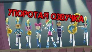 ♫ ПРИКОЛ песня Рейнбоу Деш мы вондеркольты Rally Song MLP- Equestria Girls  Friendship Games
