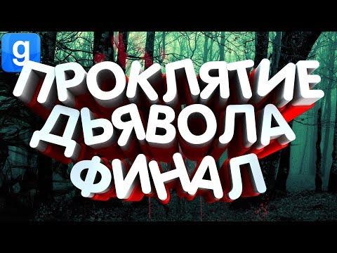 HORROR ФИЛЬМ ПРОКЛЯТИЕ ДЬЯВОЛА 3. ФИНАЛ | Garry`s Mod