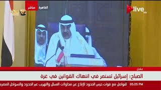 كلمة وزير خارجية الكويت خلال الاجتماع الطارئ لوزراء الخارجية العرب بشأن الوضع بالأراضي المحتلة