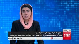 LEMAR NEWS 19 July 2018 /۱۳۹۷ د لمر خبرونه د چنګاښ ۲۸ نیته