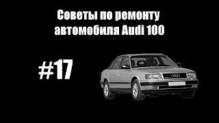 #17 - Советы по ремонту автомобиля Audi 100(, 2015-10-05T20:31:25.000Z)