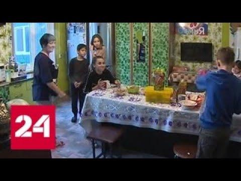 Многодетным семьям Приморья будут предоставлять бесплатное жилье - Россия 24
