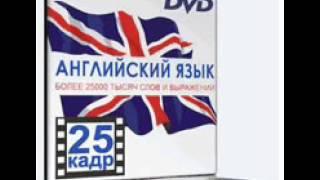 25 кадр английский уникальное видео