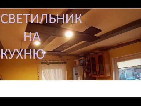 Светильник на кухню своими руками