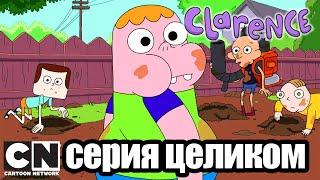 Clarence   Охота за долларами (серия целиком)   Cartoon Network
