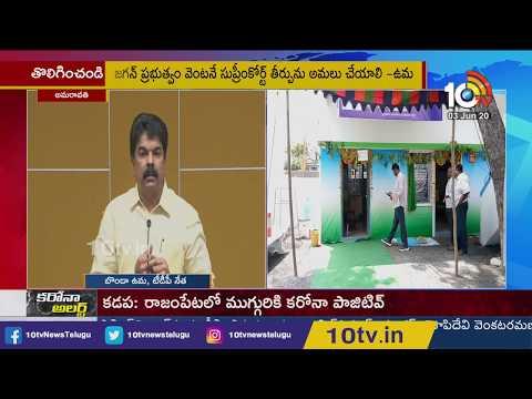 మీ పార్టీ రంగు సీఎం ఇంటికి, మీ మొహాలకు వేసుకోండి   TDP Bonda Uma Fires On YCP   10TV News