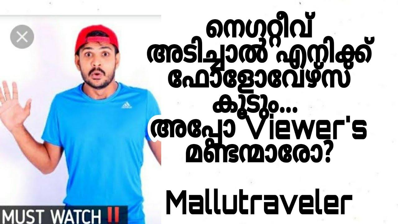 നെഗറ്റീവ് അടിച്ചാൽ എനിക്ക് ഫോളോവേഴ്സ് കൂടും... അപ്പോ Viewer's മണ്ടന്മാരോ? #Mallutraveler #clubhouse