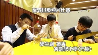 Publication Date: 2016-06-25 | Video Title: 學生組 優異 裘錦秋中學(元朗)