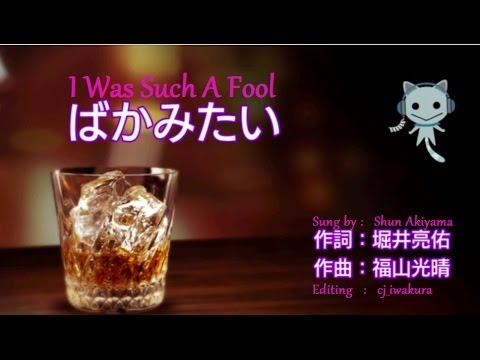 Shun Akiyama - I Was Such A Fool (Bakamitai) [English Subtitled]