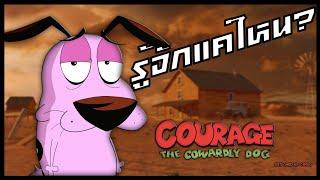 คุณรู้จัก หมาน้อยผู้กล้าหาญ(Courage the cowardly dog) มากเเค่ไหน