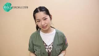 【Rocks ForChile 2019】林青空から未来の子どたちへメッセージ! Rocks...