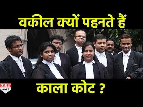जानें क्यों Lawyers पहनते हैं Black Coat और White Band ?