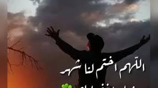 دعاء نهاية شهر رمضان المبارك اللهم اعده علينا بالصحة والعافية
