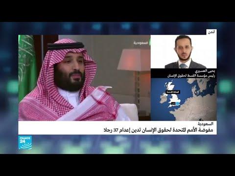 -إعدامات جماعية صادمة- لـ37 شخصا في ست مدن سعودية!  - نشر قبل 3 ساعة