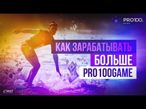 Pro100game. Как зарабатывать больше Денежный Локомотив