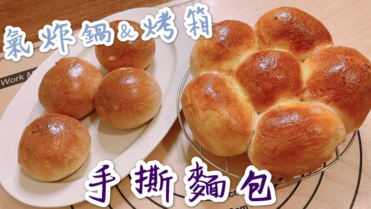 【氣炸鍋 系列】新手零失敗都可以做的『手撕牛奶麵包』氣炸鍋 V.S 烤箱