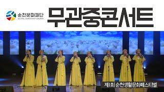 제1회 순천생활문화페스티벌 [무관중 콘서트]-순천문화재…