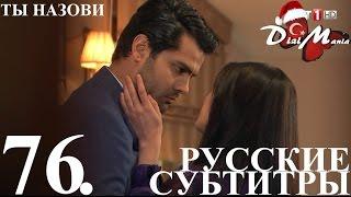 DiziMania/Adini Sen Koy/Ты назови - 76 серия РУССКИЕ СУБТИТРЫ.
