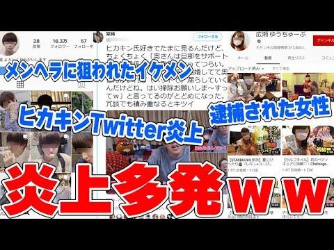 【炎上】また女性YouTuberが逮捕…更にヒカキンがTwitter上で炎上wwマホトの10年前の過去動画が流出