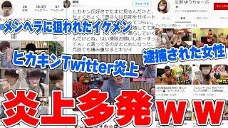 Download lagu 【炎上】また女性YouTuberが逮捕…更にヒカキンがTwitter上で炎上wwマホトの10年前の過去動画が流出