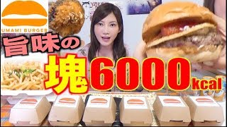 【MUKBANG】 [FROM L.A] Umami Burger [Fatty & Ultra Tasty!!] Over 90$!!! [About 6000kcal] [Use CC]