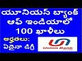 Union Bank of India Latest Recruitment 2018-19 | 100 UBI Careers 2017