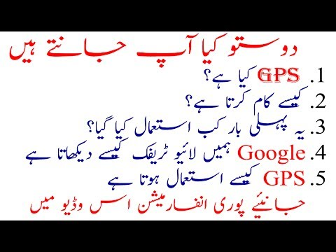 GPS Explain | Global Positioning System | What is GPS? | How It Works? | Urdu/Hindi Technical Zee