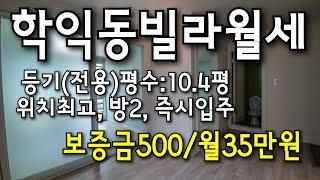인천 학익동 빌라월세 대로변 가깝고 내부 너무 깨끗한 …