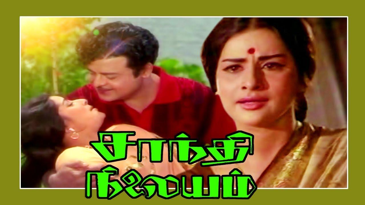Poojaikku Vandamalar Tamil Full Movie Gemini Ganesan: Shanti Nilayam Tamil Full Movie