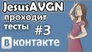 JesusAVGN проходит тесты ВК #3 Free HD Video