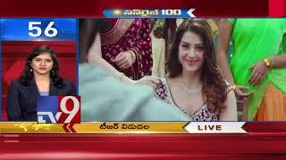 SunRise 100    Speed News    13-12-18 - TV9
