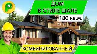 Удивительное строительство дома под ключ 2020 | Ремстройсервис М – 189