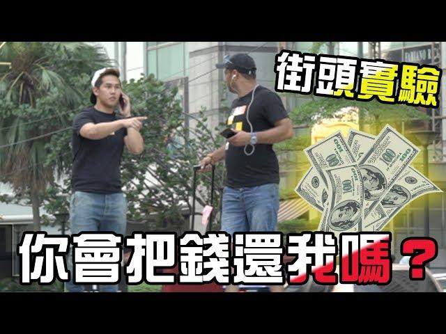 在大马街頭撿到 RM100/1千元你會佔為己有嗎?!揭开人性的醜惡?【街頭實測/社會實驗】馬來西亞