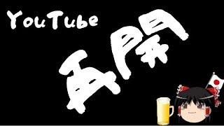 【はらわり】今後のゆっくり保守チャンネルについて thumbnail