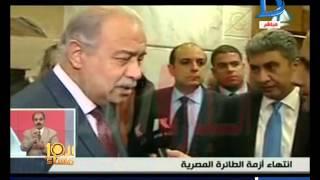 العاشرة مساء|بالفيديو اختطاف طائرة مصر للطيران من مطار برج العرب